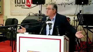 Ομιλία Δ. Κουτσούμπα στην Κοζάνη