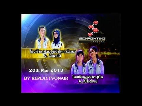 Sci-Fighting วิทย์สู้วิทย์ 20th Mar 2013