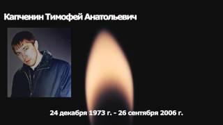 Александр ВЕСТОВ - ТИМОХА (Памяти Тимофея Капченина)