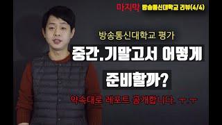 방송통신대학교(4/4)  중간평가(bts 유엔연설문),…