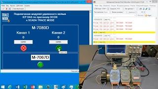 подключение i7000 к TRACE MODE через DCON с автопостроением