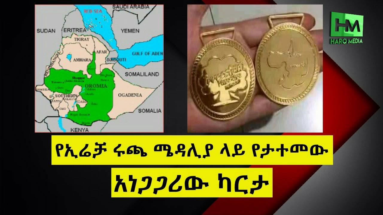 Ethiopian Daily News September 21,2019
