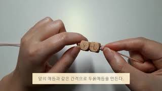 옭매듭으로 팔찌 만들기