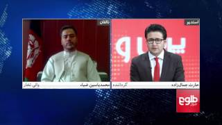 PURSO PAL: Special Interview With Takhar Governor / پرس وپال: گفتگوی ویژه با والی تخار