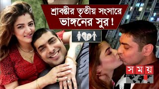 আলাদা থাকছেন রোশান-শ্রাবন্তী! | Srabanti Chatterjee | Roshan Singh | Somoy TV