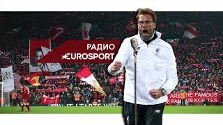 «Это самый сильный «Ливерпуль» в XXI веке». Радио Eurosport – о мерсисайдских джинах