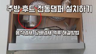 주방 후드 전동댐퍼 설치 / 냄새 역류, 담배냄새, 음…