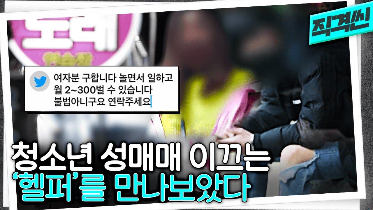 거리청소년 재워준다는 '헬퍼'를 직접 만나보았다 ft.트위터사기 | #시사직격 KBS 200214 방송