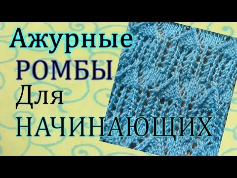 Вязание спицами Узор Ажурные ромбы Читаем схему