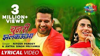 Chunari Jhalkauva with lyrics| Ritesh Pandey |Akshara Singh| Antra Singh Priyanka|Bhojpuri Song