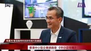 【中小企攻略】香港應用科技研究院行政總裁周憲本 -- 預告篇