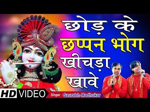 भजन-ही-कुछ-ऐसा-है-‼आप-भी-कहेंगे-वाह-रे-साँवरिया-‼-special-#krishna-bhajan-  -saurabh-madhukar