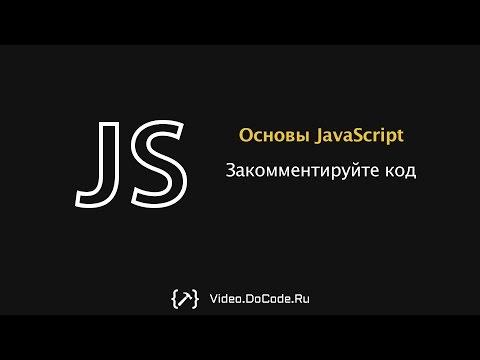 Закомментируйте код. Основы JavaScript. DoCode.Ru