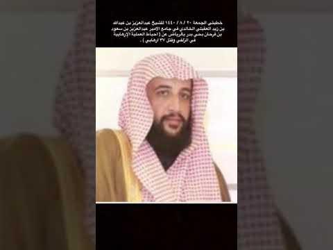 مقطع من خطبة الجمعة ٢٠ / ٨/ ١٤٤٠ للشيخ عبدالعزيز العقيلي بعنوان الارهاب وحادثة الزلفي وقتل ٣٧ مجرم.
