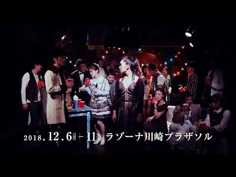 『カワサキ ロミオ&ジュリエット』第2弾PV