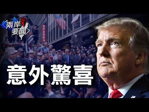 突然惊喜,川普总统在9.11 20周年纪念日访问纽约警察局和纽约消防局;加剧紧张关系?拜登政府计划对中国的产业补贴展开调查【希望之声TV-两岸要闻-2021/9/12】