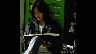 [스케치 OST Part 2] 옅은 - 선비(SunBee)