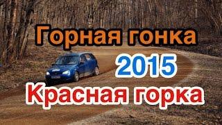Горная гонка Красная горка 2015