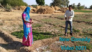 Rajasthan funny comedy video 2021