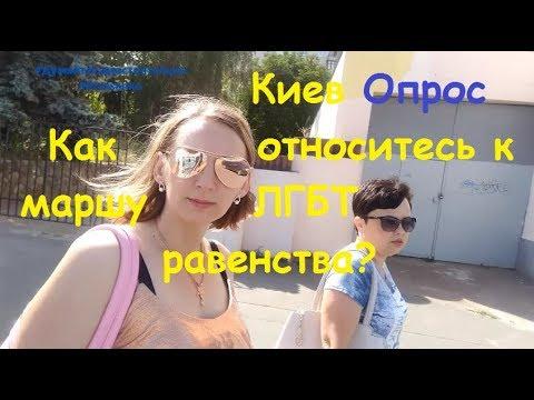 Киев. Опрос. Как...