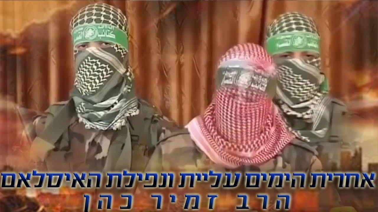הרב זמיר כהן   אחרית הימים  עליית ונפילת האיסלאם! קטלני ביותר!