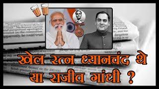 Chai Par Sameeksha I Rajiv Gandhi Khel Ratna Award का नाम बदलना कितना जायज
