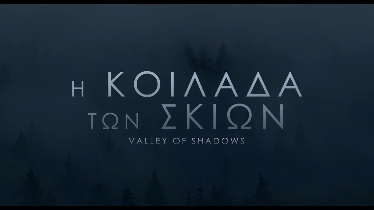 Η ΚΟΙΛΑΔΑ ΤΩΝ ΣΚΙΩΝ - Valley of Shadows FULL HD Greek Trailer
