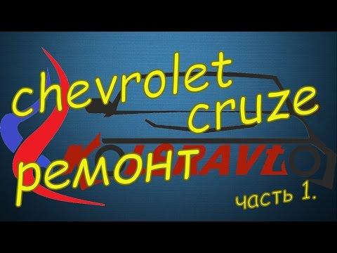 Chevrolet Cruze белый часть 1