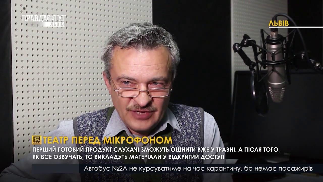 play video 365 Театр перед мікрофоном - Новини ПравдаТут 28 04 2020