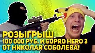 Розыгрыш 100 000 руб. и GoPro Hero 3 от Николая Соболева!