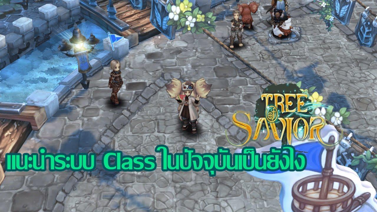 Tree of savior ไทย เรื่องของ Class ที่ผู้เล่นใหม่และผู้เล่นเก่าที่กลับมาเล่นต้องรู้