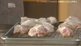 (抜粋)マーサの楽しい料理教室 揚げ物#02チキン