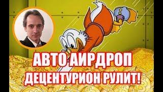 АВТОМАТИЧЕСКИЙ АИРДРОП. DECENTURION AIRDROP