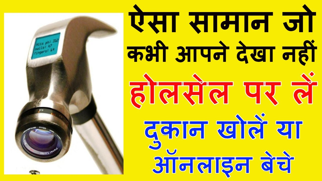 Business ideas in hindi with low investment in hindi youtube l&t infra investment partners advisory