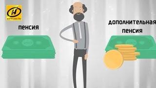 А можно ли для себя собрать вторую пенсию и заработать?