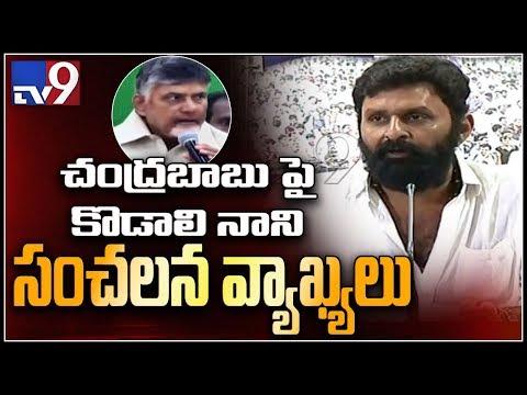 YCP Kodali Nani alleges corruption charges on Chandrababu- TV9