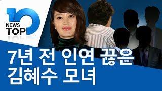 7년 전 인연 끊은 김혜수 모녀