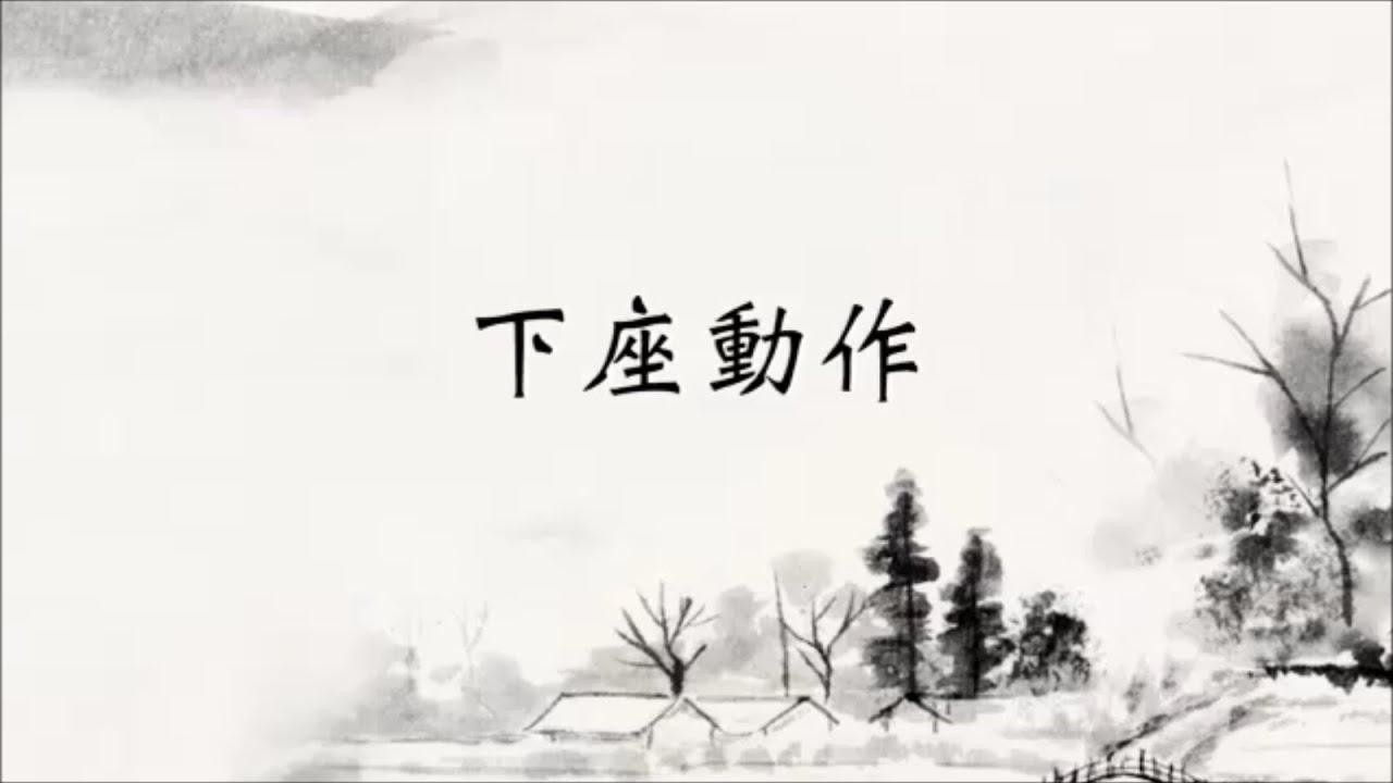 【下座動作】