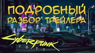 Подробный разбор трейлера Cyberpunk 2077