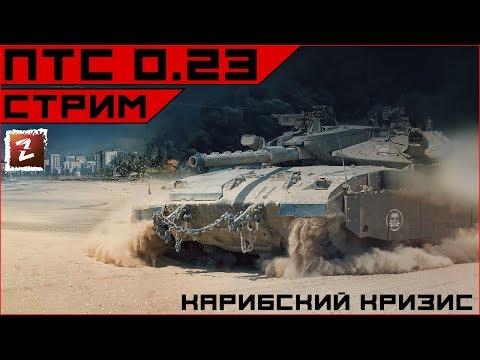 Armored Warfare. ПТС 0.23. ПвЕ-компания, ночные бои и онолитега!