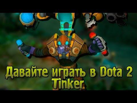 видео: Давайте играть в dota 2 - tinker