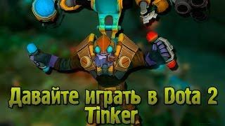 Давайте играть в Dota 2 - Tinker
