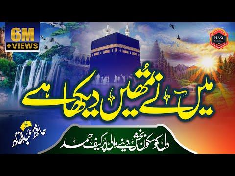 New Hamd Mai Nay Tumhain Dekha Hai by Molana Hafiz Abdul Qadir