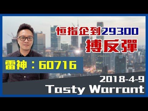 TASTY WARRANT 2018-06-22 Live