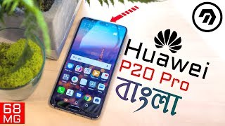 Huawei P20 Pro Bangla Review | Specifications | Price |  3 Camera smartphone | MrsTheBoss