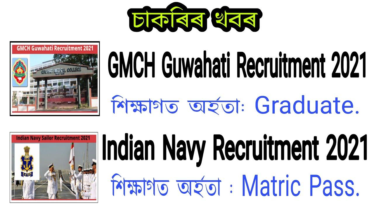 Download Assam Government Job Recruitment 2021 | Assam Job News Today | Assam Job Information | Assam Jobs //
