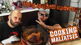Cooking Maliatsis - 113 - Flying spaghetti κιμάνστερ