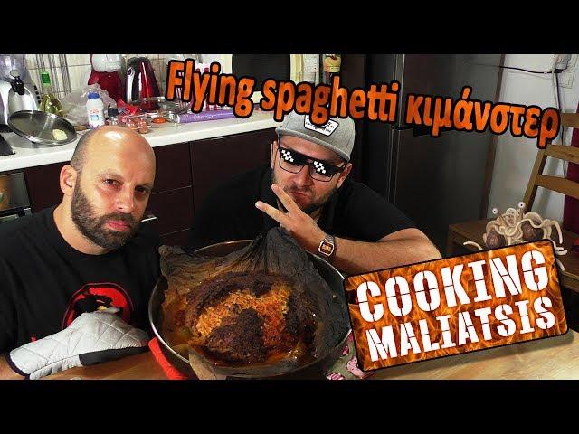 Cooking Maliatsis - 113 - Flying spaghetti κιμάνστερ