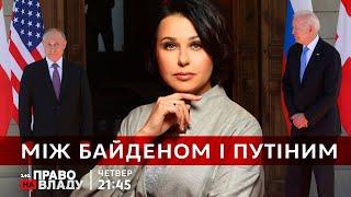 Право на владу. Між Байденом і Путіним