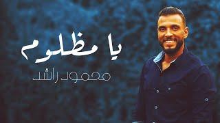 محمود راشد - يا مظلوم | Mahmoud Rashed - Ya Mazloum